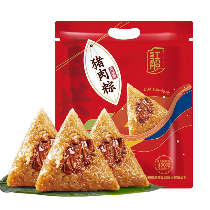 【红船】嘉兴新鲜大肉粽11只装劵后19.9元包邮