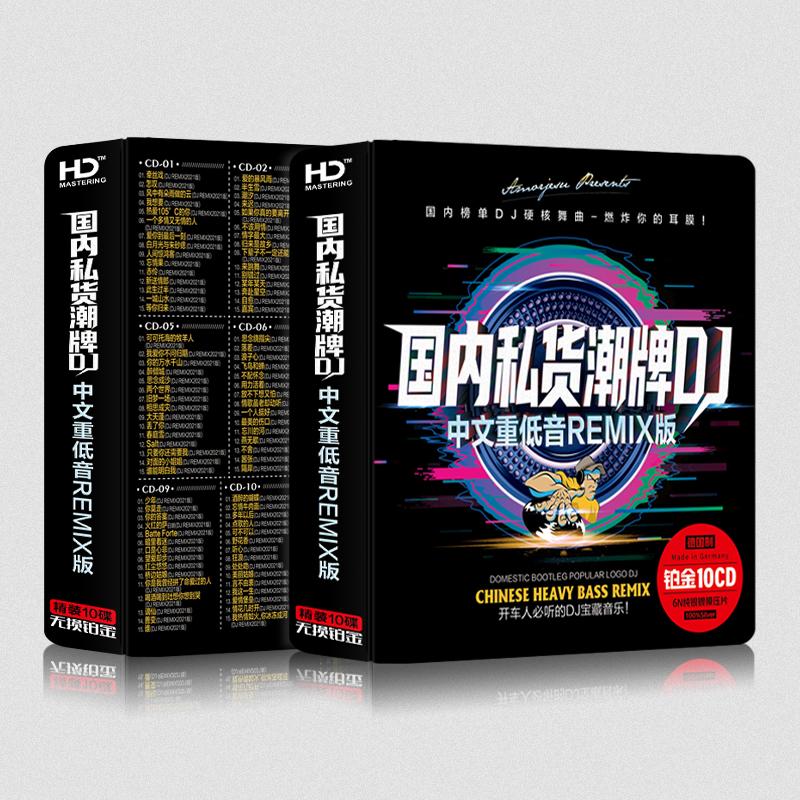 【10张碟】抖音流行热门CD碟片券后8.8元包邮