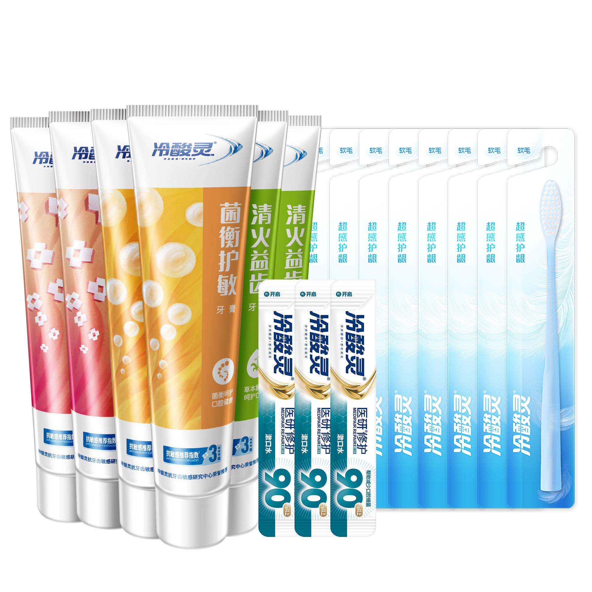 【双11预售】冷酸灵抗敏感牙膏17件套定金+尾款39.9元包邮