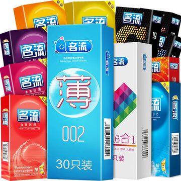 超值40只 名流避孕套超薄安全套补贴+券后5.8元包邮