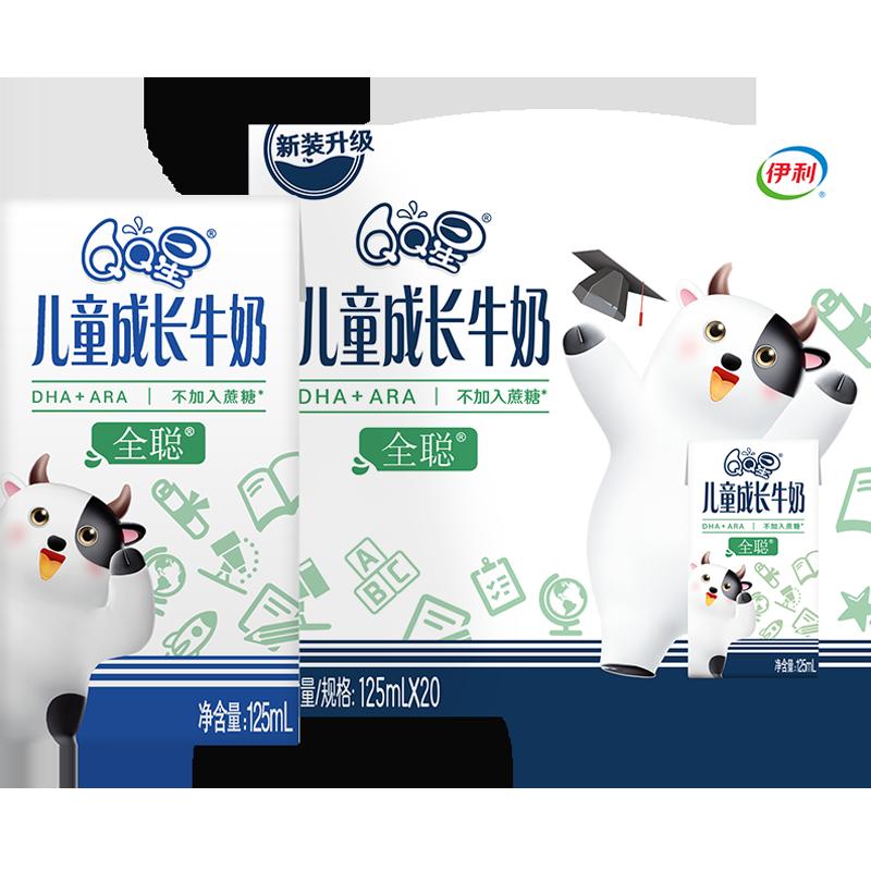 【伊利】QQ星儿童成长牛奶 125ml*20盒 券后37元包邮